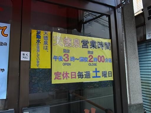 20141213 天徳泉 (6)