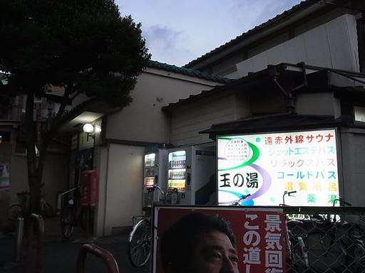 20141213 玉の湯 (2)