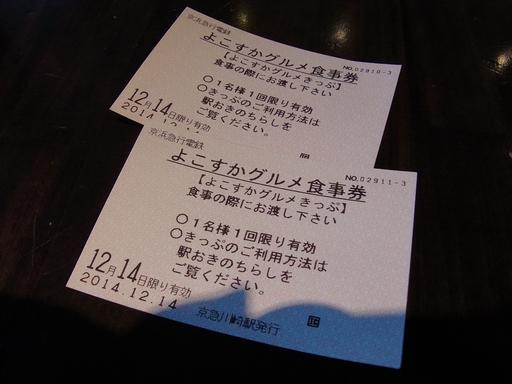 20141214TSUNAMI (1)
