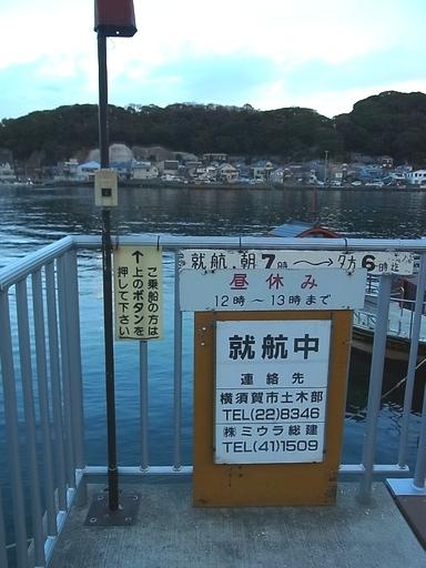 20141214浦賀渡し船 (12)