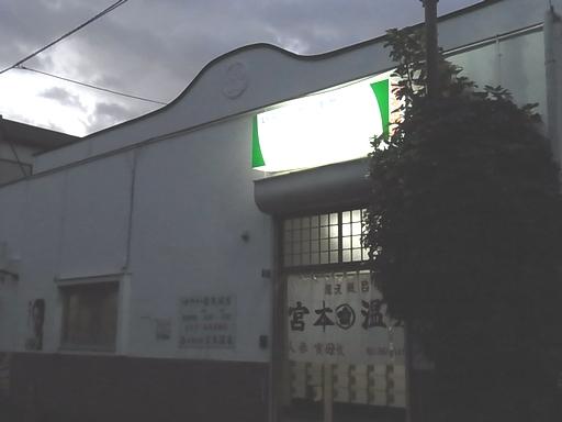 20141214宮本温泉 (1)