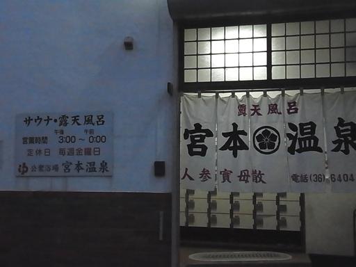 20141214宮本温泉 (2)