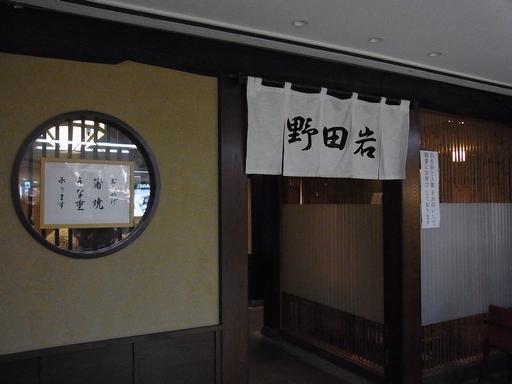 20141215野田岩 (5)