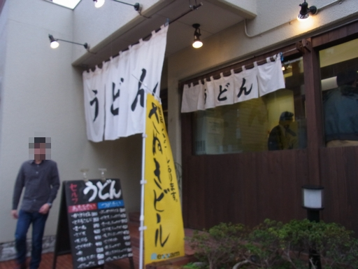 20141216青物横丁うどん (4)