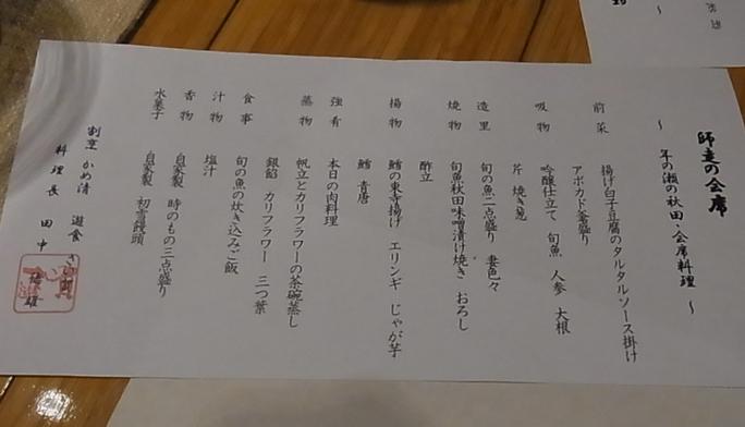 20141230さい賀 (4)