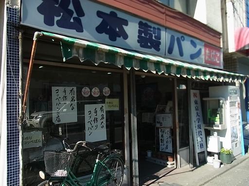 20150110松本製パン (4)