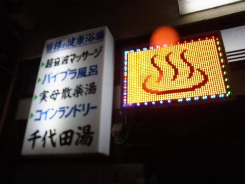 20150115千代田湯 (6)