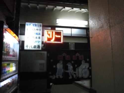 20150115千代田湯 (9)
