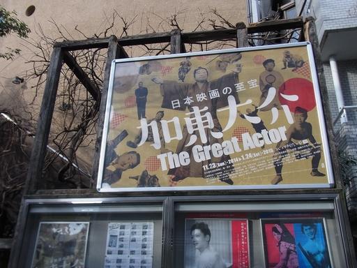 20150117阿佐ヶ谷 (16)
