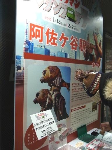 20150117阿佐ヶ谷 (36)