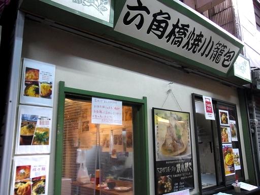 20150118六角橋焼小籠包 (6)