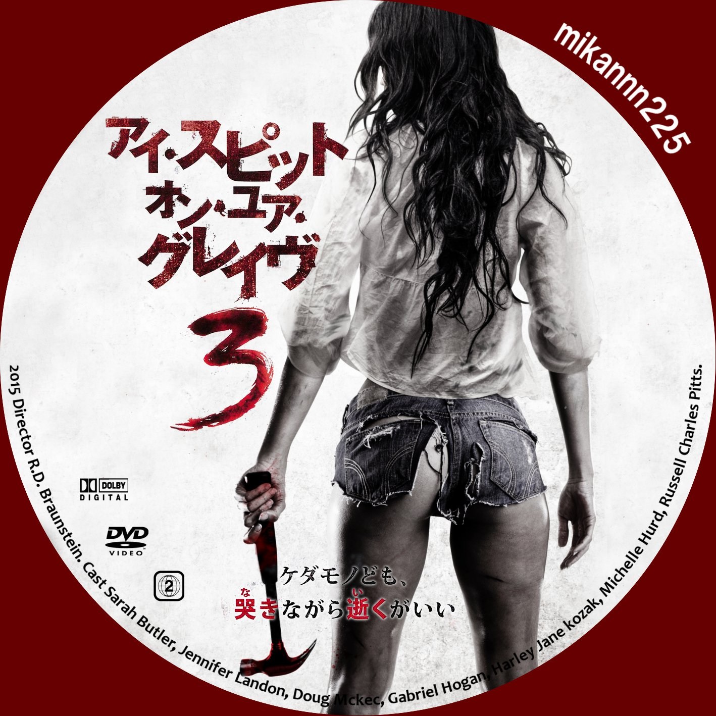 ほにょほにょな一日無料DVD・BD...