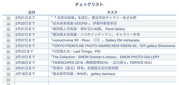 観に行きたい写真展リスト160210ブログ用