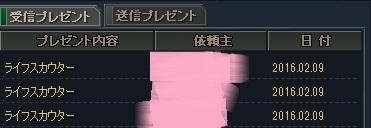 2016-02-09 16-57-21