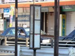 旧柿生駅南口2