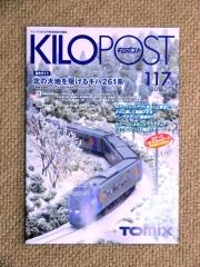 キロポスト117