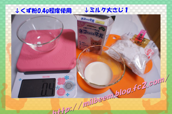 milkChallenge003kuzu.jpg