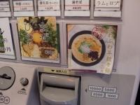 MENSHO TOKYO@後楽園・20151223・券売機