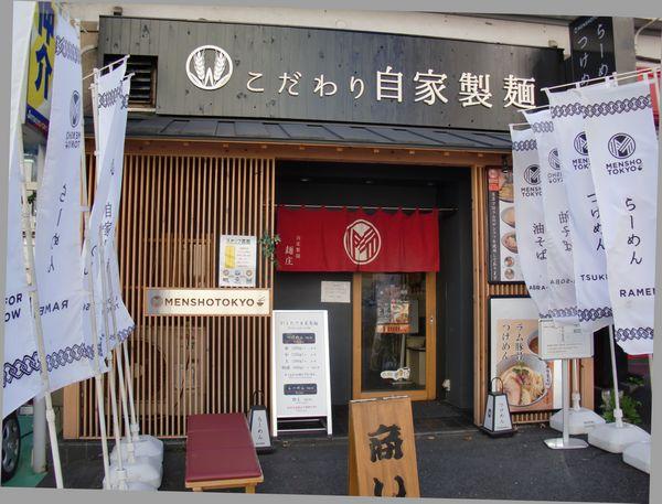 MENSHO TOKYO@後楽園・20151223・店舗