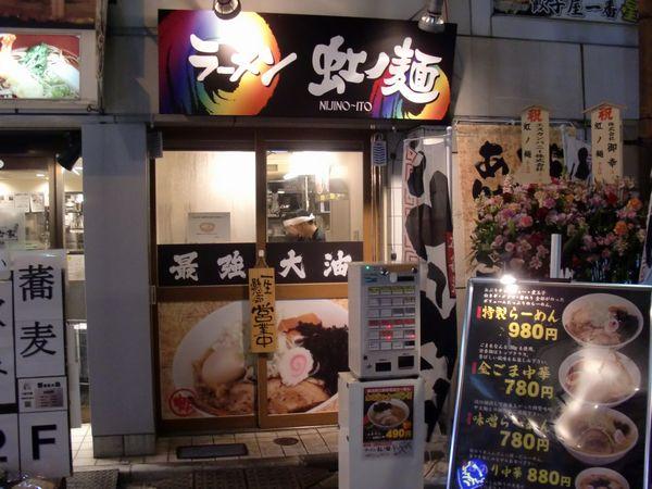 虹ノ麺@神田・20160113・店舗