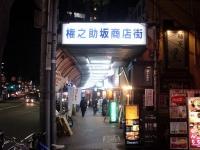 百式@目黒・20160121・商店街