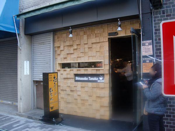 田なか@秋葉原・20160124・店舗