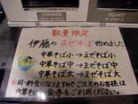 伊藤@東銀座・20160126・メニュー
