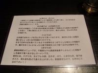 伊藤@東銀座・20160126・能書き