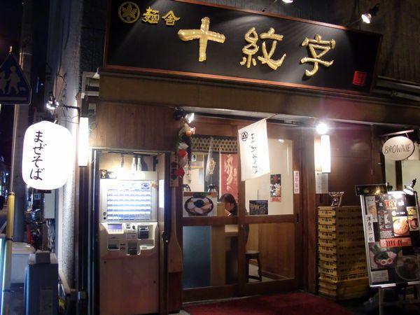 十紋字@末広町・20160128・店舗