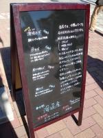海坂屋@東中野・20160201・品書き