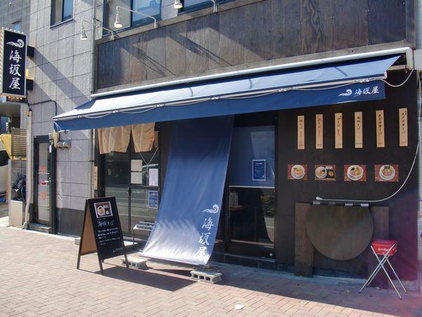 海坂屋@東中野・20160201・店舗