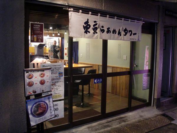 東京らあめんタワー@秋葉原・20160203・店舗