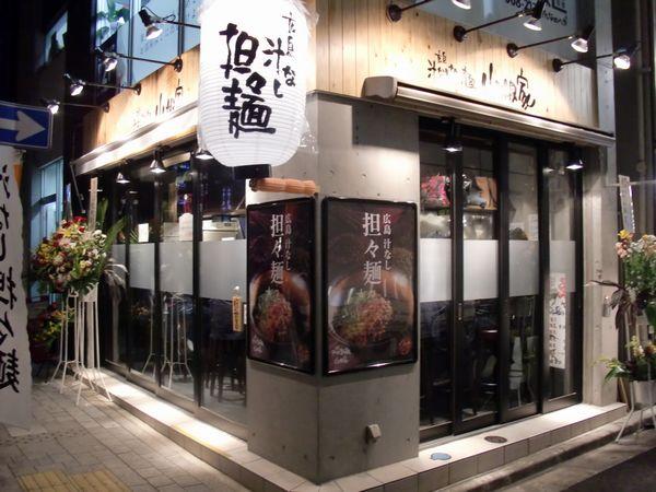 山椒家@新橋・20160206・店舗