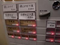 なな蓮@神田・20160209・券売機