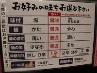 凪@渋谷・20160211・好み