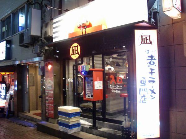 凪@渋谷・20160211・店舗