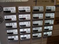改@蔵前・20160215・券売機