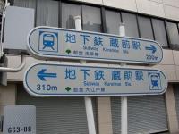 改@蔵前・20160215・乗り換え案内