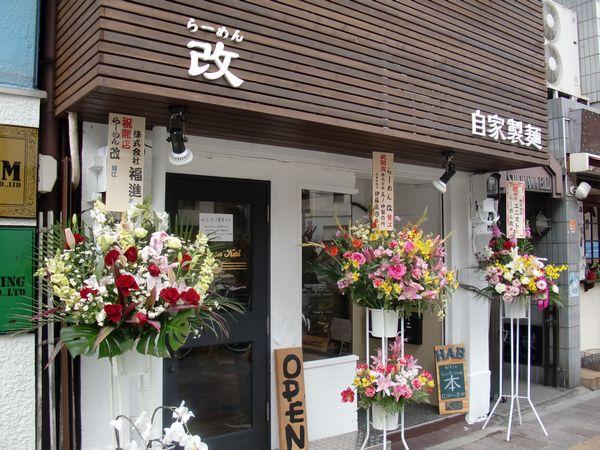 改@蔵前・20160215・店舗