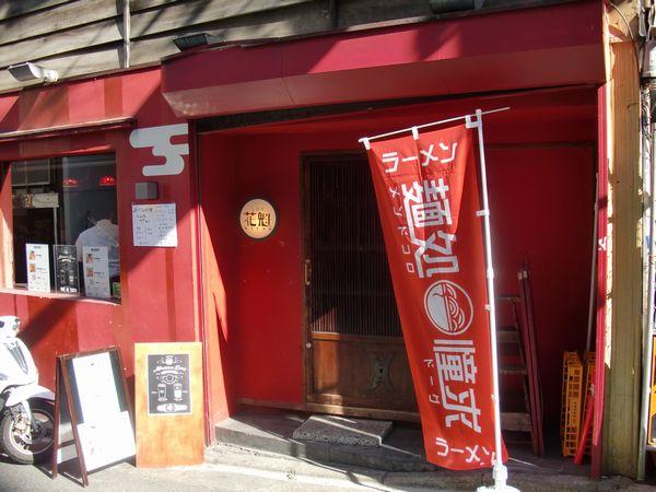 憧求@渋谷・20160224・店舗