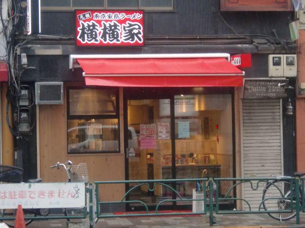 横横家@湯島・20160228・店舗