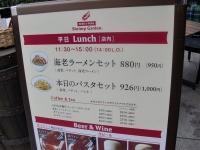 Shrimp_Garden@霞ヶ関・20160303・メニュー