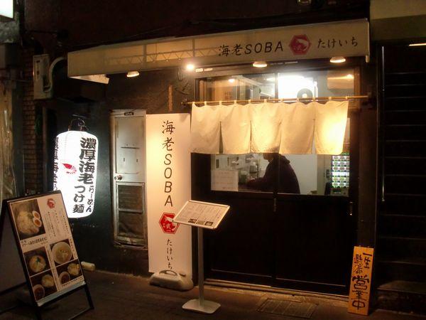 たけいち@新橋・20160306・店舗
