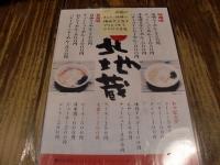 北地蔵@蔵前・20160308・メニュー
