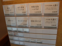 勝本@神保町・20160310・券売機