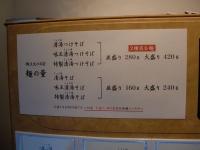勝本@神保町・20160310・麺量表記
