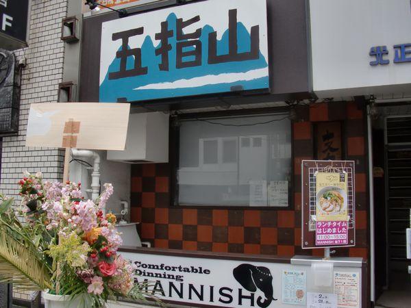 MANNISH@神田・20160313・店舗