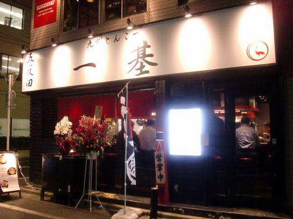 一基@五反田・20160320・店舗