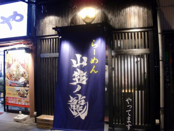 山笠ノ龍@浅草橋・20160324・店舗