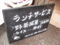 萬馬軒@新宿三丁目・20160327・サービス